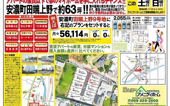 (株)アメニティホーム スタッフ紹介 駒田 その11