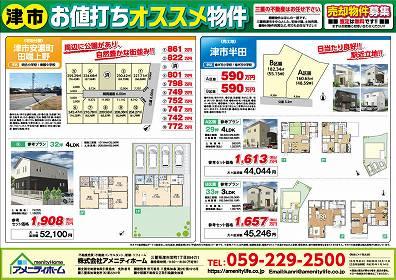 三重県津市安濃町田端上野 アメニティ田端上野 広告を出しました