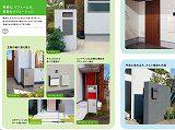 津市不動産 新しい建物の提案!!! 宅配ボックスの設置でラクチン