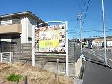 アメニティホームの看板 津市長岡町 モデルハウス