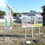 アメニティホームの看板 安濃町戸島 宅地造成地