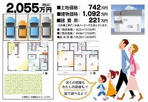 安濃町田端上野9号地にコンサルティングしている住宅