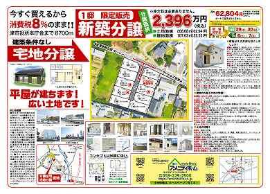 津市安濃町田端上野 建売住宅 7月6日、7日 新聞に折り込みチラシを入れました 現地にてお待ちしております。